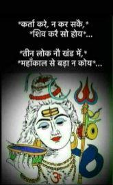 Shiv Shankar Mahadev