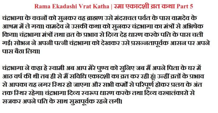 Rama Ekadashi Vrat Katha in Hindi
