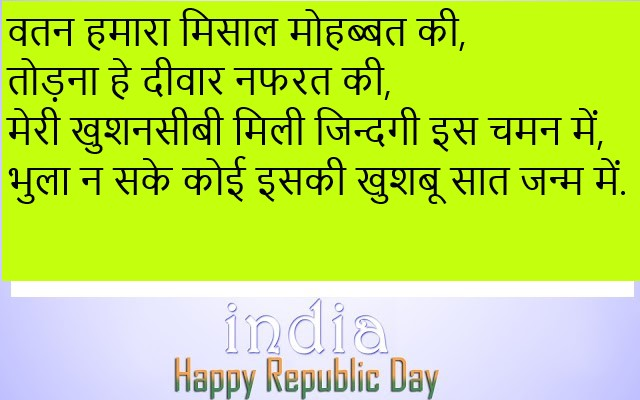 Happy 70th Republic Day Images