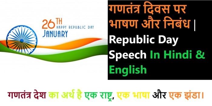 Republic Day Speech and Essay In Hindi and English