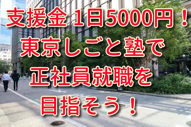 40代の転職「東京しごと塾」就活支援金とサポートを受けて正社員就職しよう!
