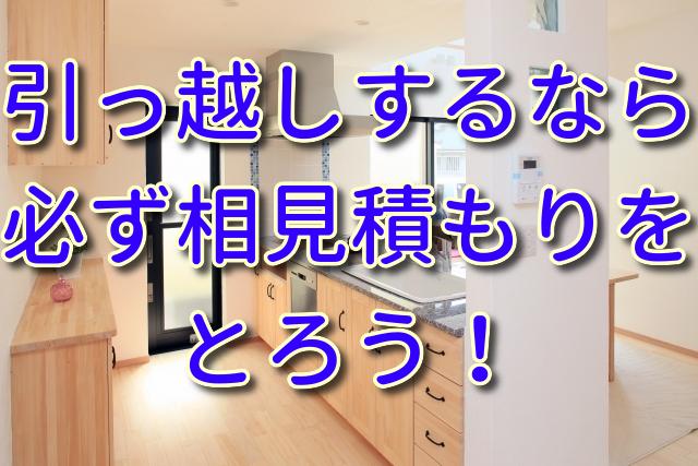 引っ越しには必ず相見積もりを!提示額より2万円値引いてもらったコツ