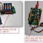 LinkIt ONE如何連結大氣壓力感測器?