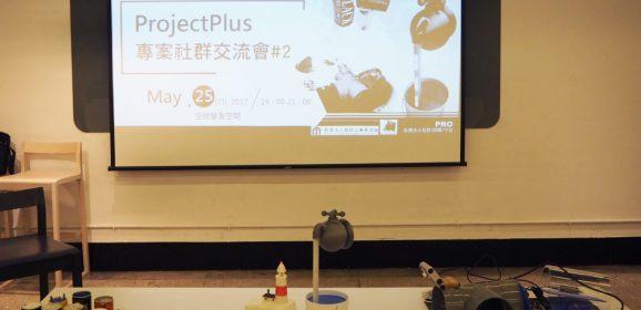 【ProjectPlus】自製行動電源、環境尖兵、按讚水龍頭