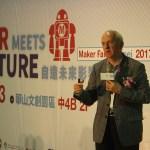 【Maker Meets The Future】2017自造未來影響力論壇,豐盛落幕
