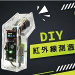 【自造DIARY】DIY紅外線測溫儀