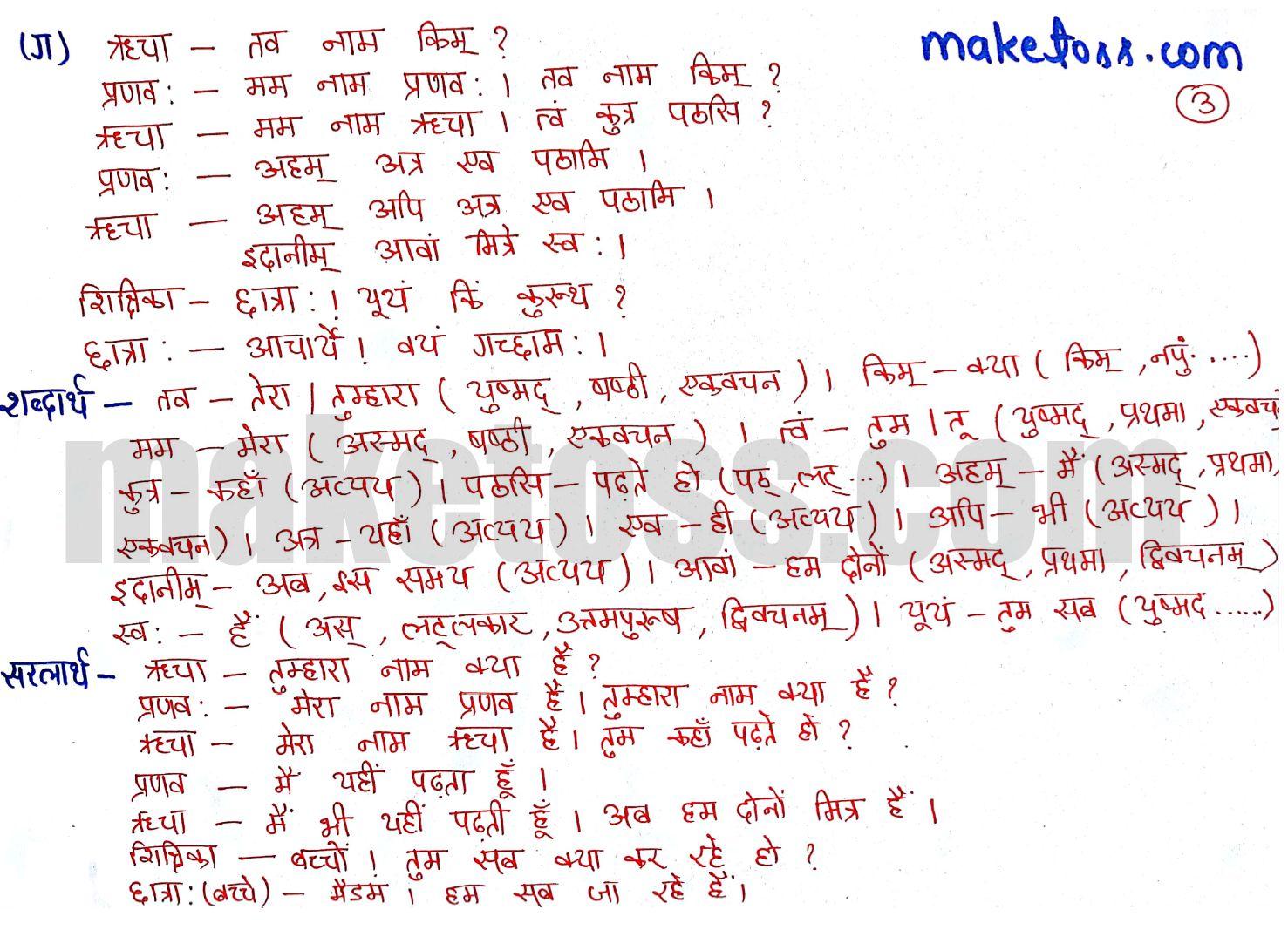 Sanskrit Class 6 Chapter 4