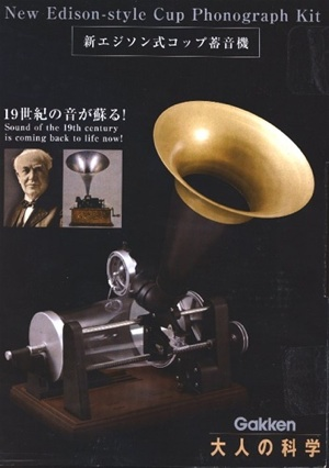 Only @ the MAKE store – Edison-Style cup phonograph kit