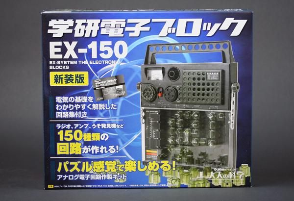 Maker Birthdays: Alessandro Volta & the EX-150