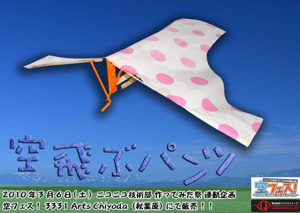 Flying panty ornithopter