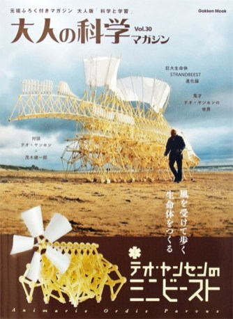 """An older kit-loving kid looking for a challenge on a snowy or rainy winter day can build this amazing wind-powered walker based on the design of the Dutch physicist-turned-artist Theo Jansen, the Strandbeest Kit. In case you are wondering, as I did, what the """"Animaris ordis parvus"""" on the model's box might mean, it's something like """"animation starts small."""""""
