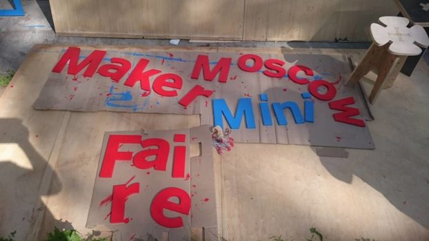 moscow mmf lettering