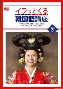 イラ韓DVD2巻