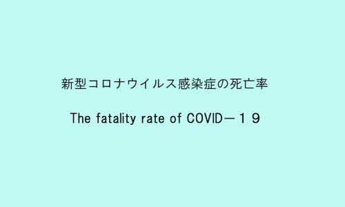COVID-19の致死率