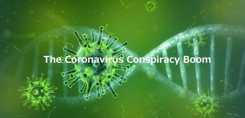 The Coronavirus Conspiracy Boomとコロナのイメージ画像の上に