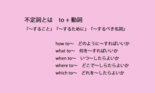 不定詞についての説明