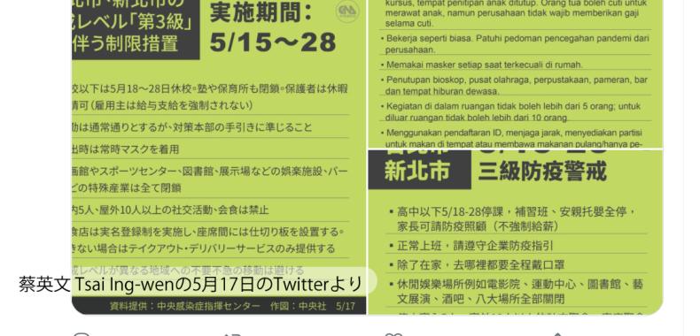 台湾のコロナ対策のお知らせの大統領のツイッター