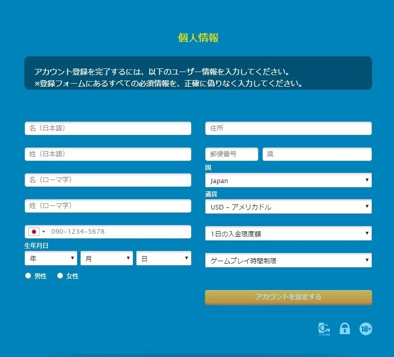 ベラジョンカジノ登録手順3