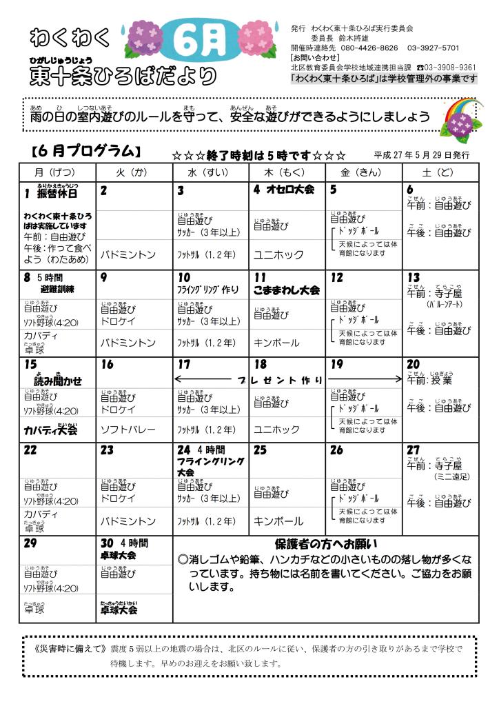 27houkago6_1