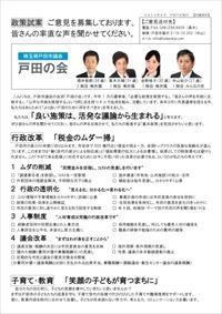 「戸田の会」政策試案レポート