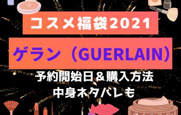 ゲランコスメ福袋2021予約開始ネタバレ中身GUERLAIN