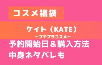 ケイトKATEコスメ福袋2021の予約開始日・購入方法!値段と中身ネタバレも