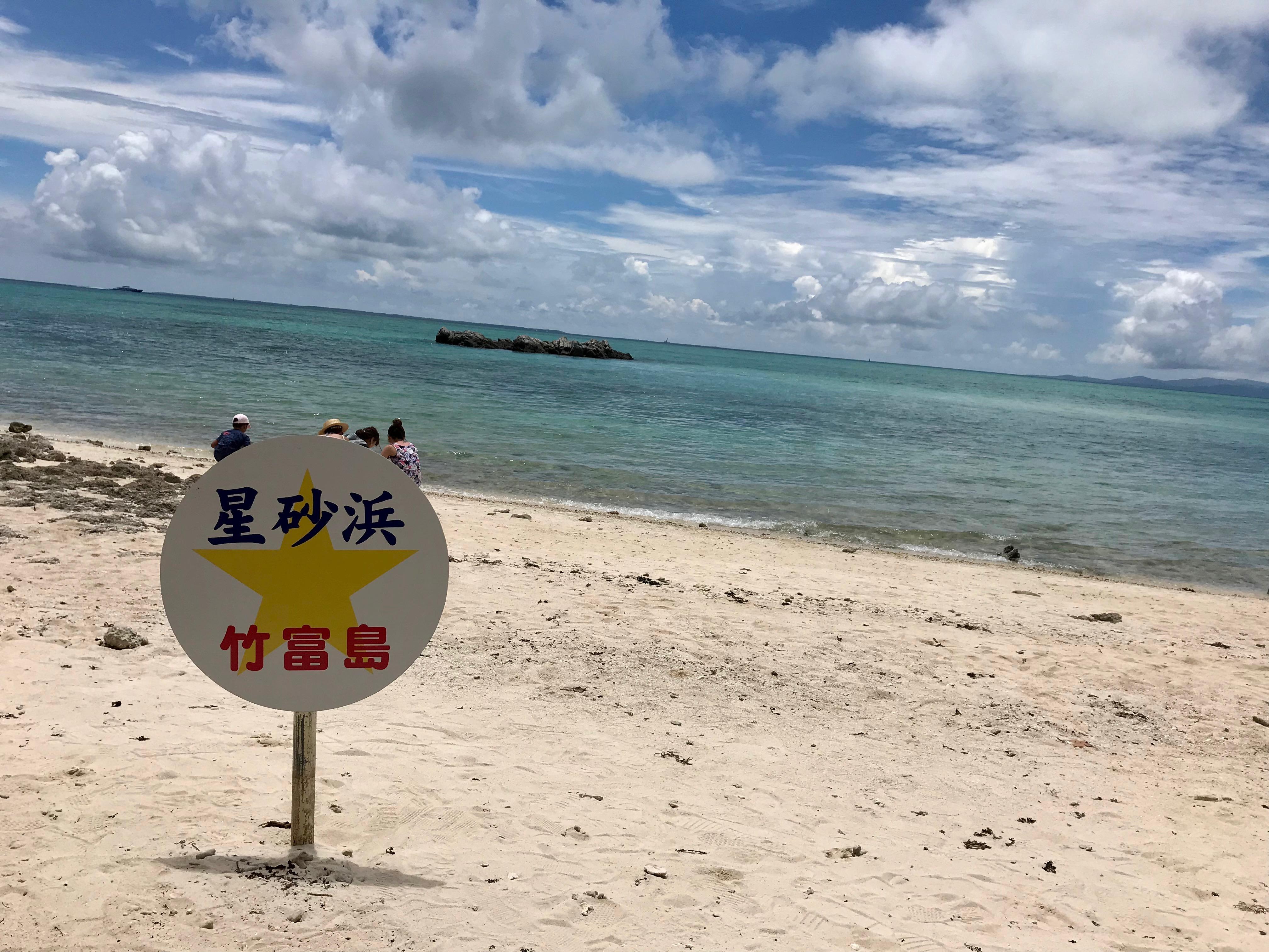 星を掴んだ日〜竹富島