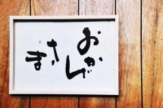 271209koten-okagesama