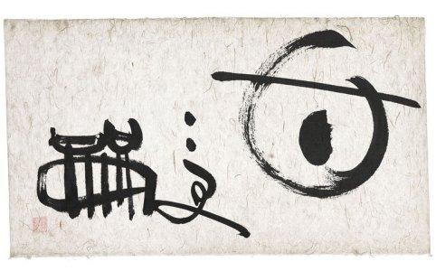 熟語 – 女性書家 西尾真紀のブログ – 筆文字とデザインで ...