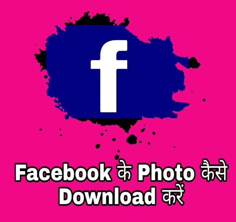 Facebook app से Photo कैसे download करें