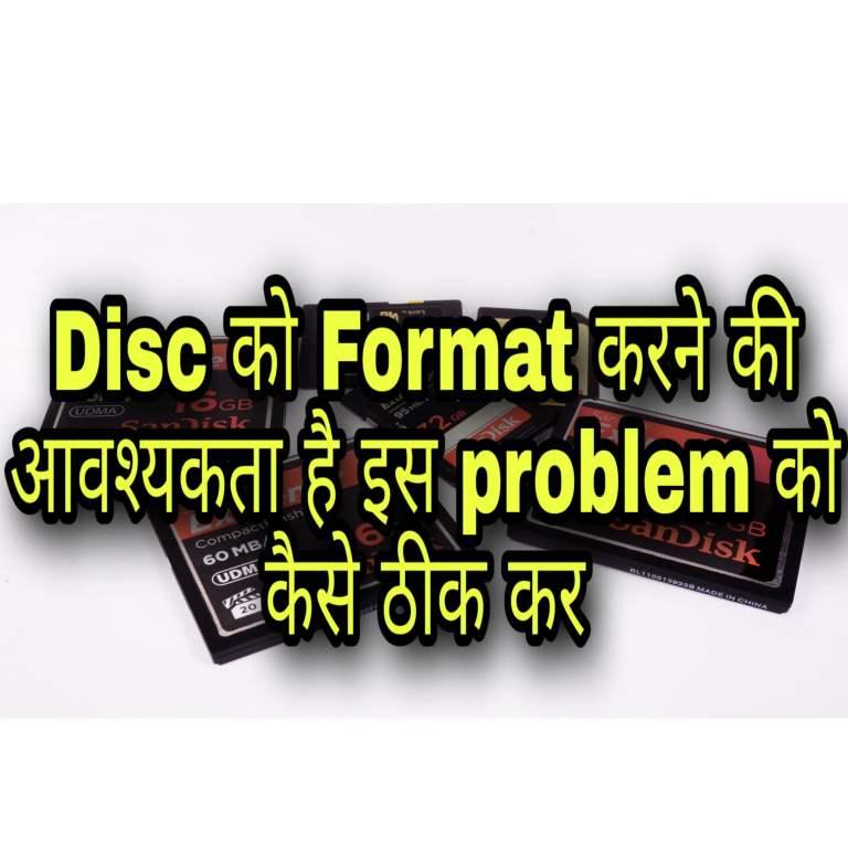 memory Card को Format करने की आवश्यकता है