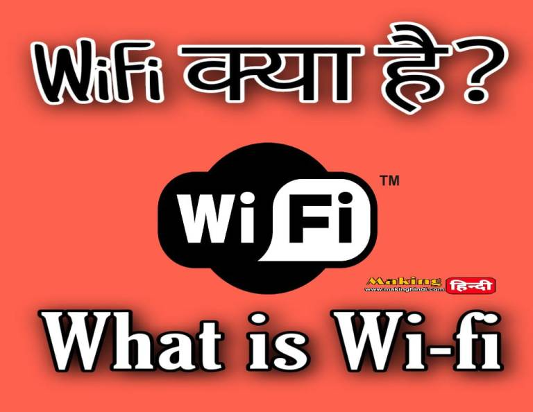 Wifi In Hindi, What Is Wifi In Hindi, wifi kya hai,
