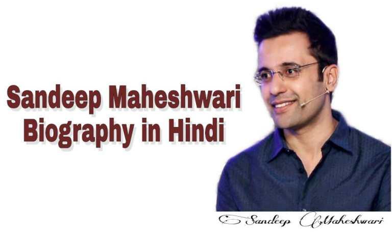 Sandeep Maheshwari Wiki in Hindi