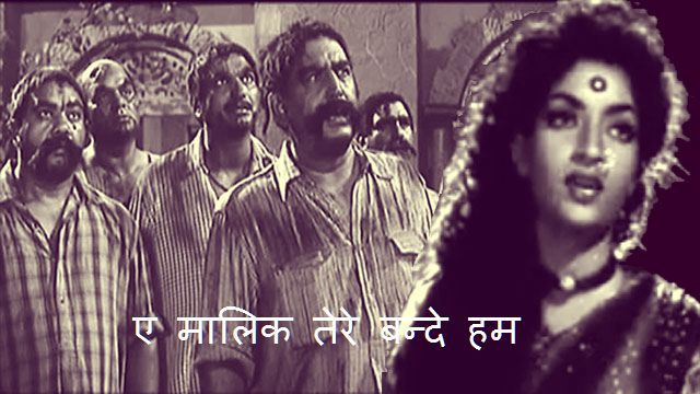 subah-ki-ram-ram-e-malik-tere-bande-ham-making-india