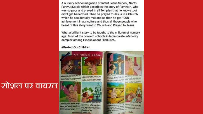 keral book against hinduism