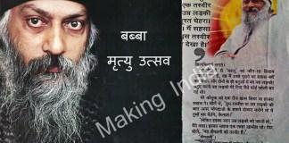 osho-ma jivan shaifaly making india