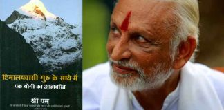 shrim himalayavasi guru ke saye me ma jivan shaifaly 1