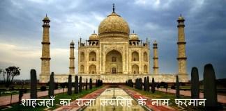 tejomahalaya7 tajmahal making india ma jivan shaifaly