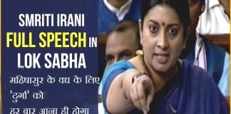 smriti irani speech loksabha durga mahishasur ma jivan shaifaly making india