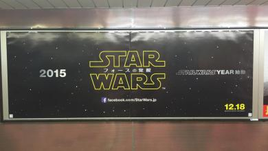 Photo of Star Wars: The Force Awakens banner ad in Tokyo?