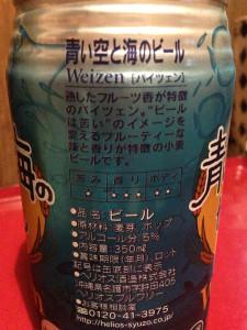 青い空と海のビール(裏)