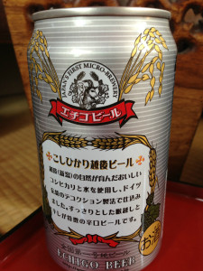 こしひかり越後ビール(裏)