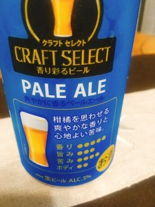 SUNTORY CRAFT SELECT PALE ALE 35oml(裏)