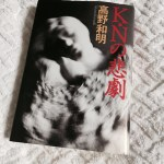 K・Nの悲劇 / 高野和明