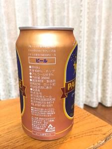 銀河高原ビール ペールエール(裏)