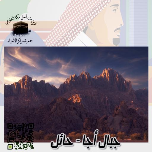 جبال أجا - حايل