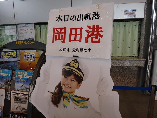 伊豆大島元町港
