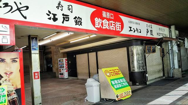 新横浜オゾン通り