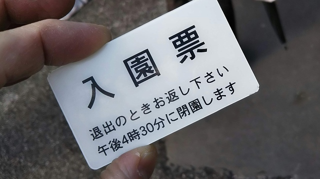 皇居の入園票