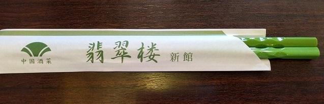 翡翠楼の箸